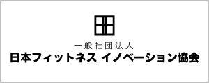 日本フィットネスイノベーション協会