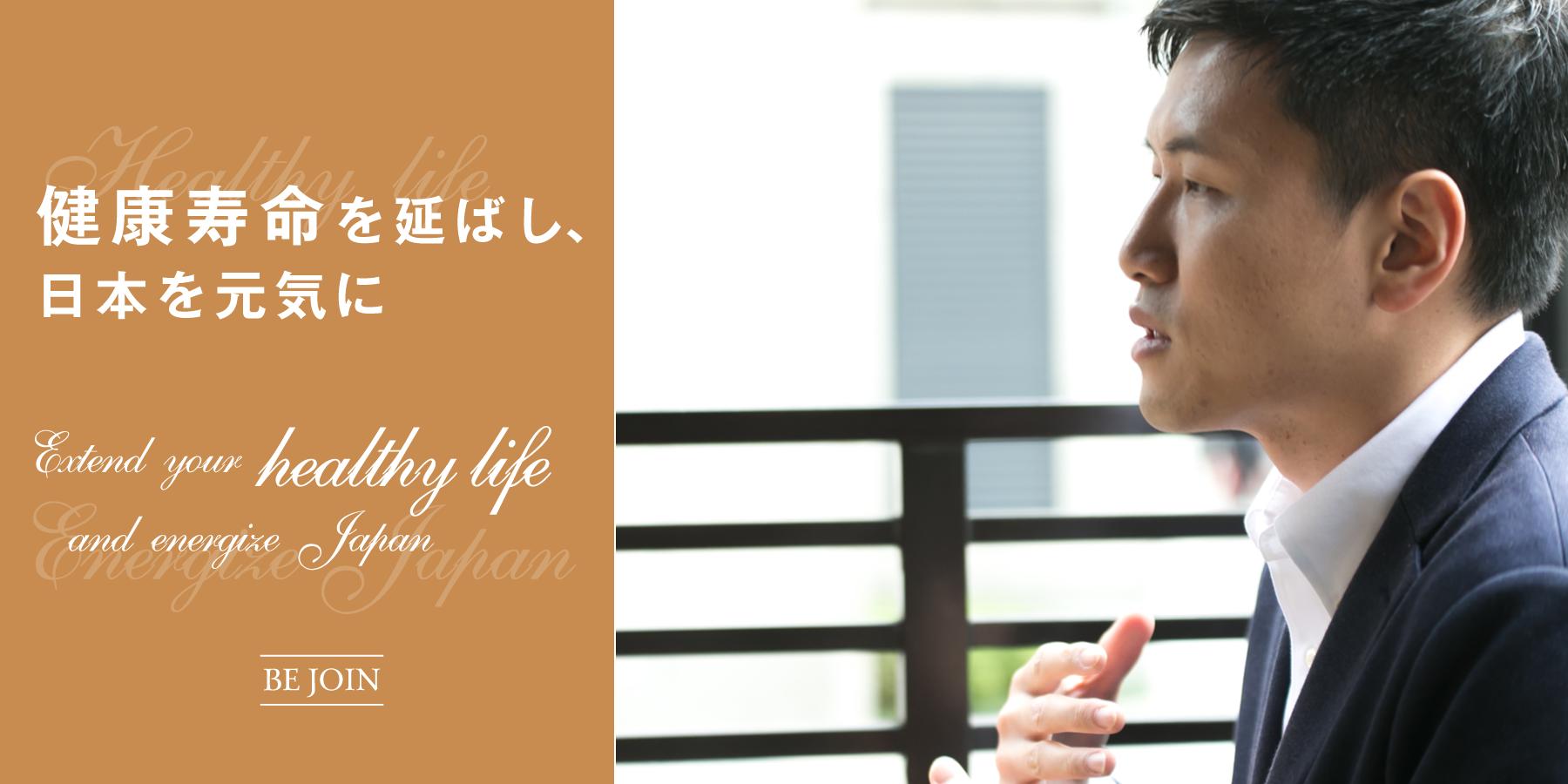 健康寿命を延ばし、日本を元気に